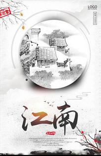江南中国风海报