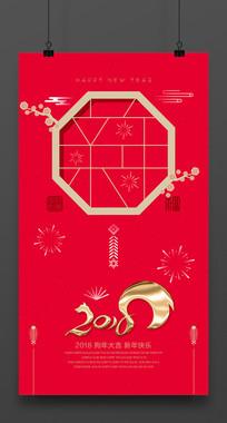 金属质感2018狗年海报