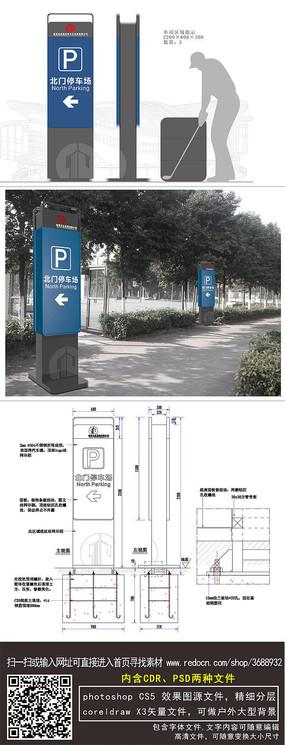 蓝色立地停车场指引牌导向 CDR