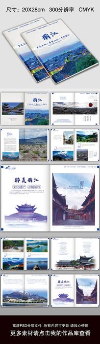 丽江旅游景区宣传画册设计