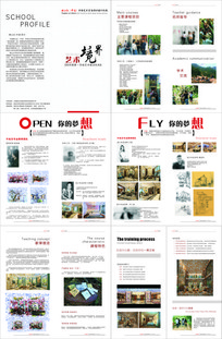 培训机构学校宣传画册及三折页