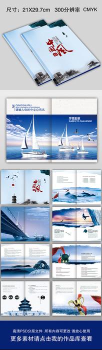 商务时尚中国风企业文化画册