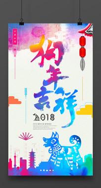 时尚2018狗年海报