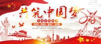 同心共筑中国梦宣传栏