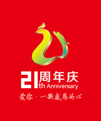 中国风企业周年庆logo设计