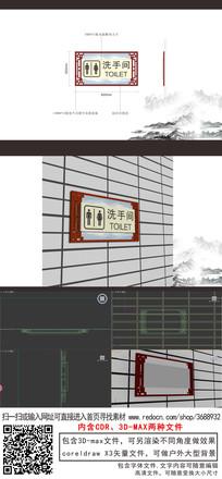 中式古典洗手间标识厕所牌