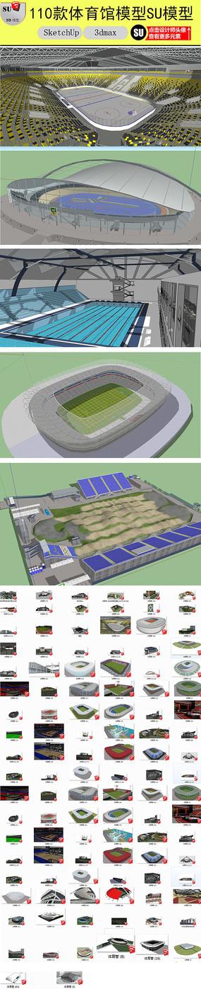 108个体育场地建筑SU模型