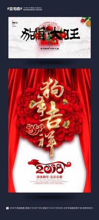 2018狗年春节主题海报设计