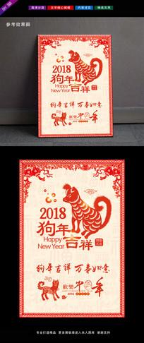 2018狗年剪纸海报挂画展板