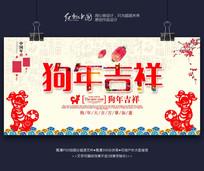 2018狗年吉祥中国新年海报