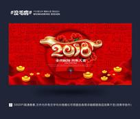 2018狗年喜庆新年海报