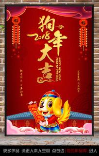 2018红色大气狗年大吉海报设计