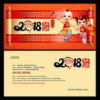 2018年新年明信片设计模板