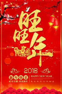 2018旺旺年狗年海报