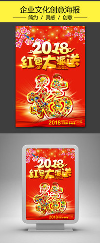 2018新春红包商业促销海报