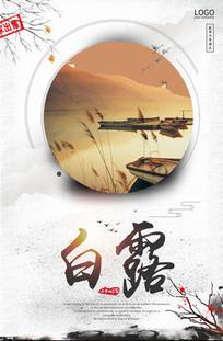 白露中国风海报