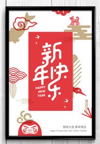 扁平化2018新年海报