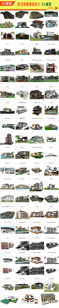 别墅建筑模型设计