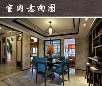 别墅圆形餐厅 JPG