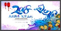 彩墨2018年元旦晚会背景