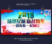 炫彩时尚2018狗年舞台背景