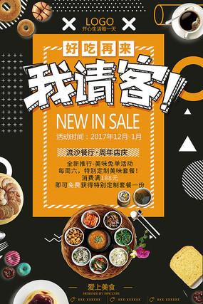 餐厅美食促销海报