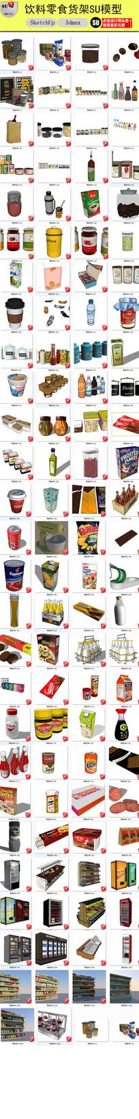 超市饮料零食货架SU模型 skp