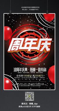 创意立体字周年庆促销海报