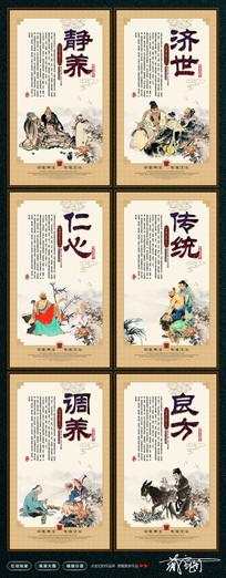 传统中医文化宣传挂画