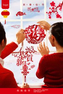 春节狗年创意人物海报设计
