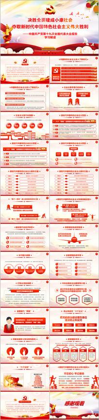 党的十九大中国和世界的影响PPT