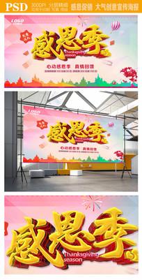 大气创意感恩季感恩节海报
