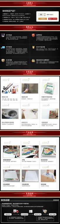 电商淘宝详情页描述图设计模板