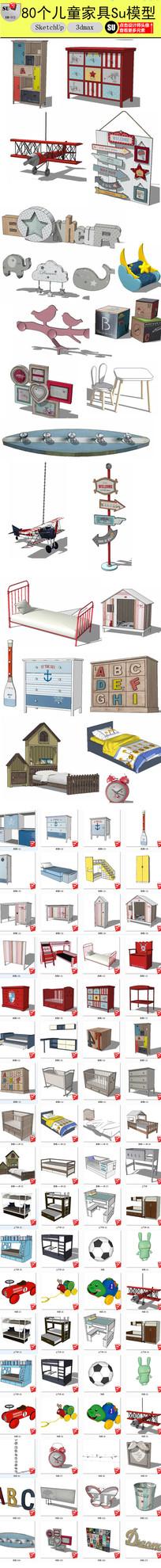 儿童家具饰品SU模型 skp