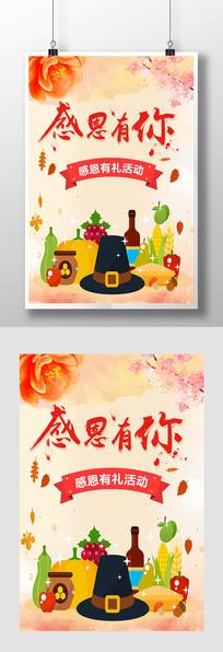 感恩节特惠活动海报模版设计