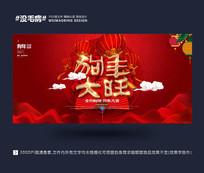 狗年大旺2018春节海报