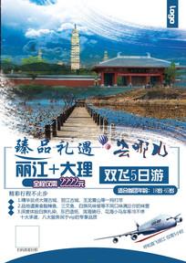 红动网大理丽江旅游海报