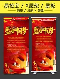 红色中国梦党建易拉宝