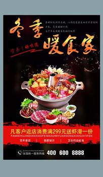 火锅餐饮美食海报设计模版