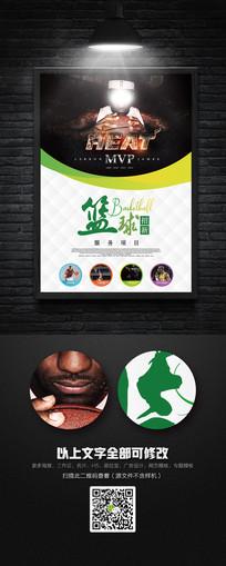 简洁大气篮球招新海报设计