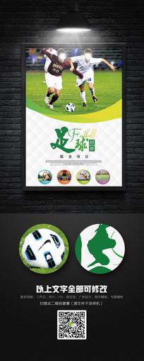 简洁大气足球招新海报设计