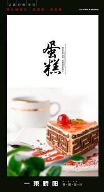 简约蛋糕海报