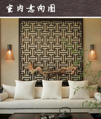 简约中式背景墙装饰