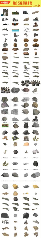 假山石头模型