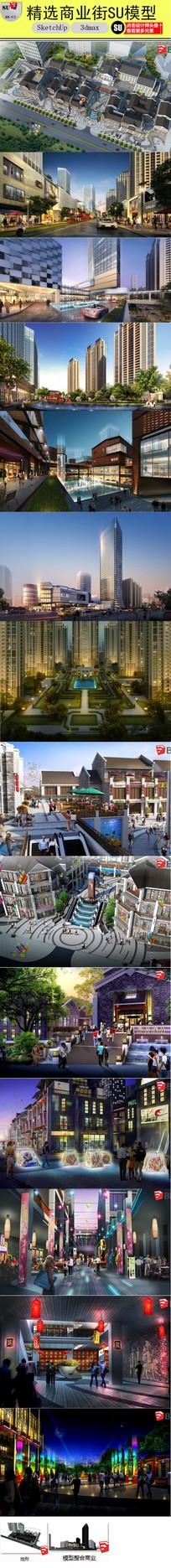 精选民国风现代商业街SU模型