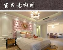 浪漫欧式卧室
