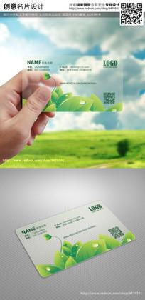 绿色叶子环保透明名片