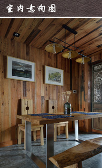 木质餐厅空间