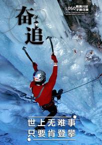 攀岩奋追海报设计