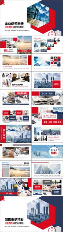 企业文化宣传画册PPT模板